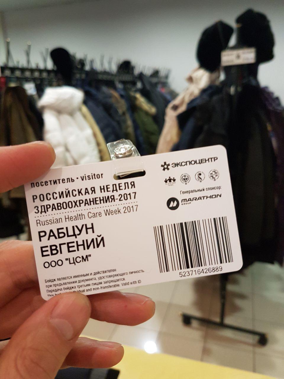 Рабцун Евгений. Российская неделя здравоохранения