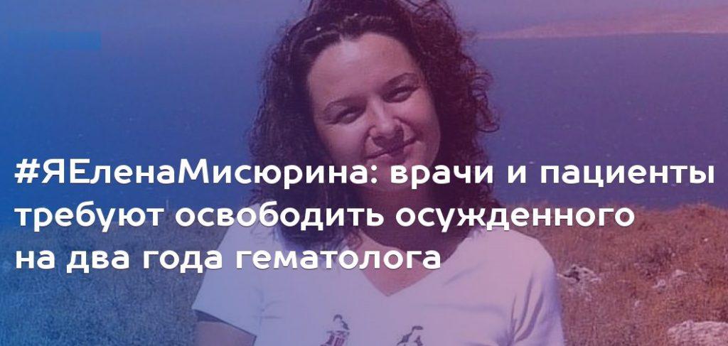 #яеленамисюрина