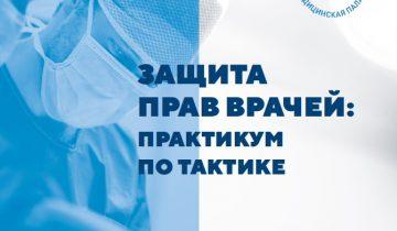 Защита прав врачей. Практикум по тактике