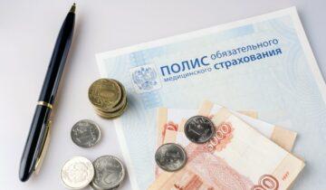 Формирование тарифов в ОМС