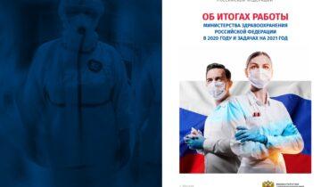 """Доклад """"Об итогах работы Министерства Здравоохранения РФ в 2020 году и задачах на 2021 год"""""""